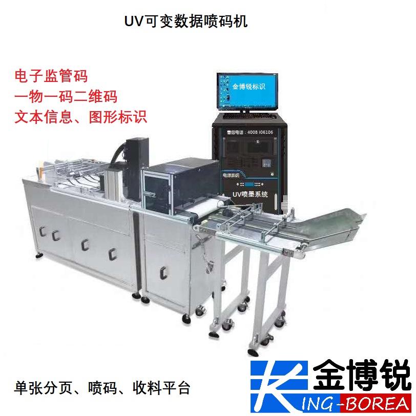 UV高速可变数据喷码机